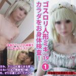 ゴスロリ人形ミキ(19)�@…カラダをお身体検査! サークル:素人撮影会
