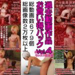 過去動画作品お買い得パック Vol.4 サークル:ポザ孕