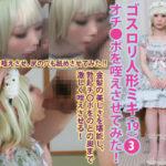 ゴスロリ人形ミキ(19)�B…オチ〇ポを咥えさせてみた! サークル:素人撮影会