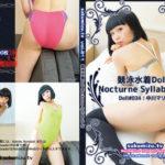 競泳水着Doll Nocturne Syllabub �W サークル:sukumizu.tv