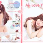 Ai Love You// サークル:ぴよこ屋