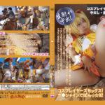 【デュアルシリーズ】コスプレイヤーズセックス!キュアサ●シャインでぱんっ!02 サークル:コスプレぱんぱん