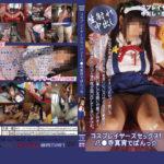 【デュアルシリーズ】コスプレイヤーズセックス!八●寺真宵 でぱんっ! サークル:コスプレぱんぱん