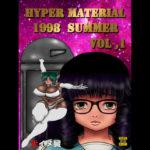 HYPER MATERIAL 1998 SUMMER 1 サークル:まてりある☆こんとろ〜る