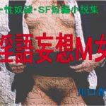 SM・性奴隷・SF短編小説集「淫語妄想M女」 サークル:Mドリーム