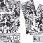 淫らなつもりで描いた本 サークル:RPGカンパニー2