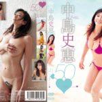 50◆~fifty love◆ 中島史恵 メーカー:スパイスビジュアル