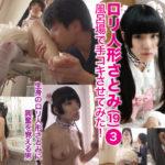ロリ人形さとみ(19)�B…風呂場で手コキさせてみた! サークル:素人撮影会