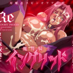 魔界騎士イングリッド:Re〜メス豚奴隷に堕ちた魔界騎士〜 サークル:ZIZ[ジズ]