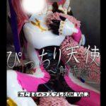 ぴっちり天使〜触手編〜[わむまるのコスプレROM Vol.2] サークル:Secret Crisis