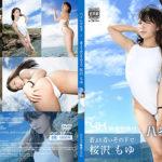 「ハイレグ女子 Vol.1」 蒼より青いその下で -桜沢 もゆ- サークル:SHOUTING RABBIT