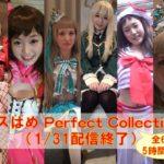 コスはめ Perfect Collection(1/31配信終了)★全6作品5時間以上 サークル:コスはめ