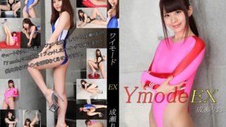 Ymode EX vol.28 成瀬りお メーカー:CYBER CAFE