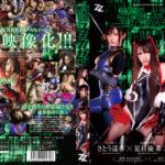 対魔忍ユキカゼ サークル:ZIZ[ジズ]