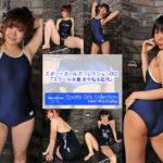 スポーツガールズコレクション002 スクール水着編 サークル:スポーツガールズコレクション