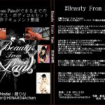 Beauty From Pain 施術動画 サークル:MUKU