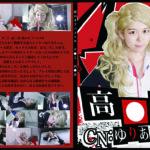 P◯5 高◯杏 僕のオフパコシリーズ#8 サークル:あなまっくす(仮)