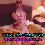 コスプレイヤーとカメラマン01 〜生派素人カップル〜 サークル:ゴーゴーじゃが〜