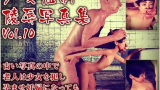 少女強制陵辱写真集 Vol.10 サークル:ポザ孕