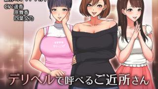 デリヘルで呼べるご近所さん The Motion Anime サークル:survive more