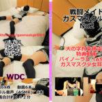 戦闘メイドガスマスク少女No.2 サークル:WDC