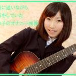 学校に通いながら撮影をしていた地味美少女のアナルも丸魅せオナニー サークル:♪(おんぷ)