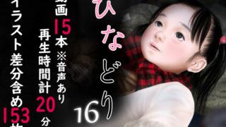 痴態画集-ひなどり-16 動画15本(計20分) サークル:深山燕石