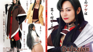 Delusion -夢想- シーマ様初夢写真集 サークル:AZURE DRAGON