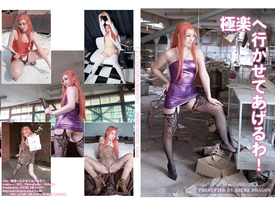 極楽へ行かせてあげるわ!美神令子コスプレ写真集 サークル:AZURE DRAGON