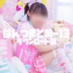ぱんつ写真まとめ13番 サークル:大人なのに女児服着てるー!