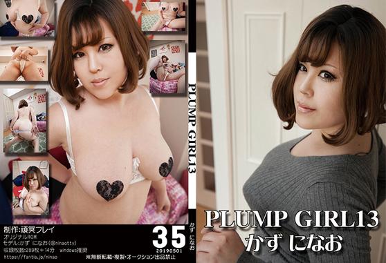 PLUMP GIRL13 サークル:頑冥フレイ