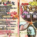 CJD黄金祭vol.1〜豪族とおむつを添えて= サークル:オーネグス