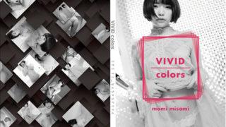 VIVID colors 御茶海マミ サークル:なんちゃらアイドル