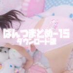 ぱんつ写真まとめ15番 サークル:大人なのに女児服着てるー!