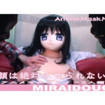 素顔は絶対みせられない 6 サークル:MIRAIDOUGA
