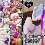 Pheromone dancer サークル:フェロモンシャワー
