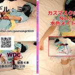 戦闘メイド・ガスマスク少女No7 水色メイド編 サークル:WDC