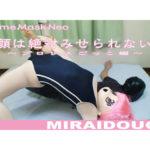 素顔は絶対みせられない 9 サークル:MIRAIDOUGA