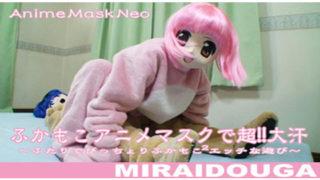 ふかもこアニメマスクで超!!大汗 サークル:MIRAIDOUGA