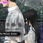 かえりみち。―上司の娘と二人きり― The Motion Anime サークル:survive more