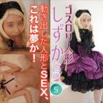 ゴスロリ人形しずか(19歳)�D…動き出した人形とSEX、これは夢か! サークル:素人撮影会