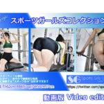 スポーツガールズコレクション008-動画版 サークル:スポーツガールズコレクション