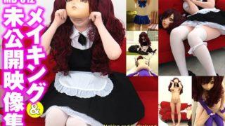 MD-010&MD-012 メイキング&未公開映像集 サークル:Maiden Dolls