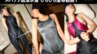 スパッツ競泳水着・ぴちぴち凌辱動画1 サークル:カツオ私設ギャラリー
