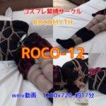 ROCO-12 サークル:ROCOMYTH