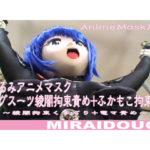 着ぐるみアニメマスクプラグスーツ綾闇拘束責め+ふかもこ拘束責め サークル:MIRAIDOUGA