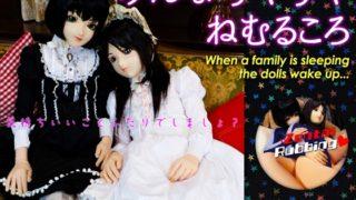 みんなすやすやねむるころ サークル:Maiden Dolls
