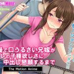 高慢で口うるさい兄嫁がオレの子種欲しさに中出し懇願するまで The Motion Anime サークル:survive more