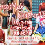 anicosMax Chapter16 サークル:AnicosMAX