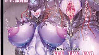 SEXTHEEND〜クリーチャー・逆レイプ強制受胎〜 サークル:牛乳ソフト